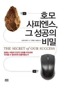 호모 사피엔스, 그 성공의 비밀 : 문화는 어떻게 인간의 진화를 주도하며 우리를 더 영리하게 만들어왔는가 표지