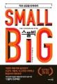 스몰빅 = Small big : 작은 성공을 반복하라