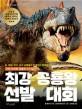 최강 공룡왕 선발대회 : 가장 강력한 공룡은 누구일까?