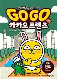 Go Go 카카오프렌즈 : 세계 역사 문화 체험 학습만화. 8, 인도 발행처:아울북 표지