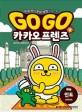 Go Go 카카오 프렌즈 : 세계 역사 문화 체험 학습만화. 8, 인도
