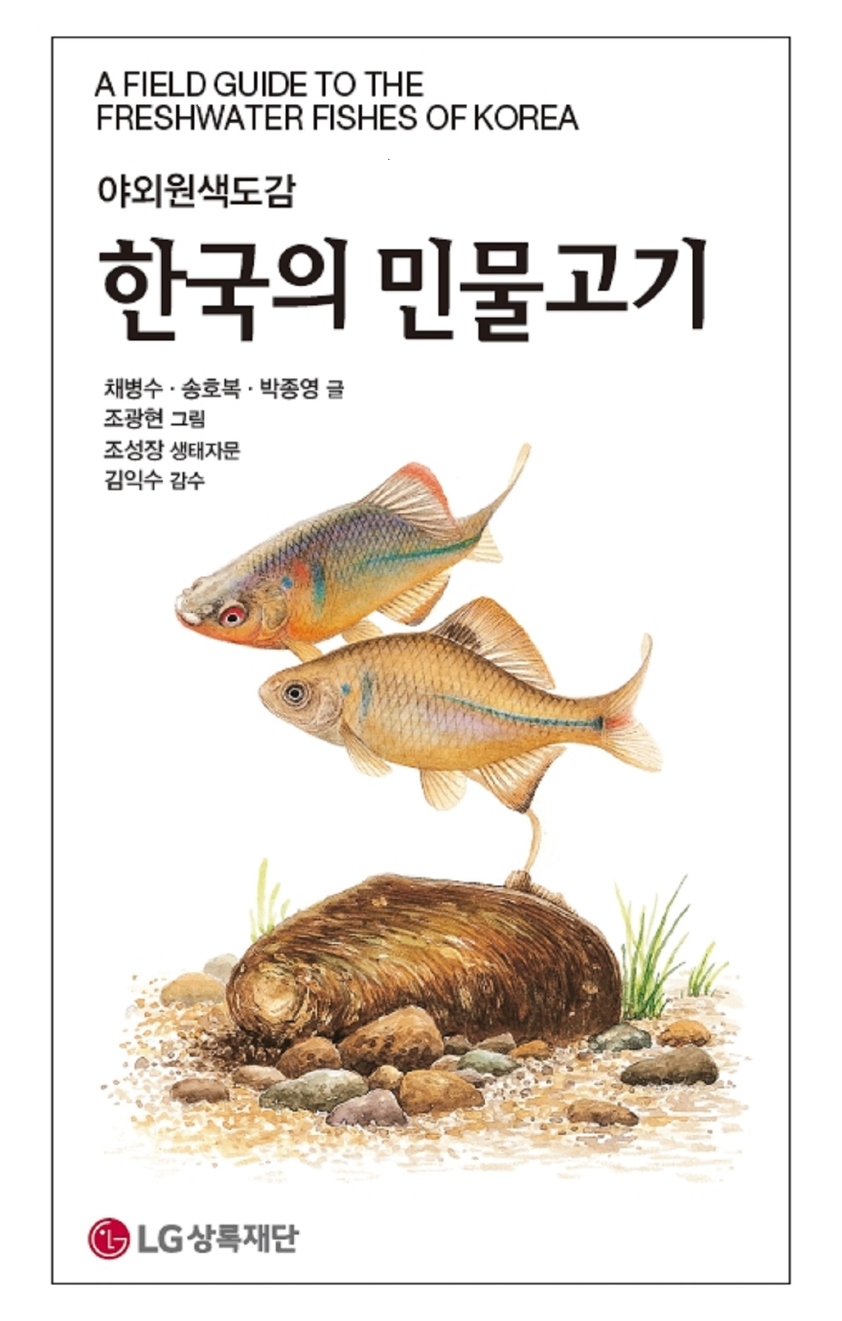 (야외원색도감) 한국의 민물고기 = (A) field guide to the freshwater fishes of korea