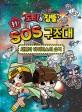 (도티&잠뜰)출동! SOS 구조대 : 세균과 바이러스의 습격