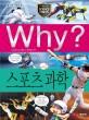 (Why?)스포츠 과학