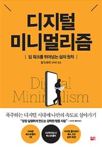 디지털 미니멀리즘 : 딥 워크를 뛰어넘는 삶의 원칙