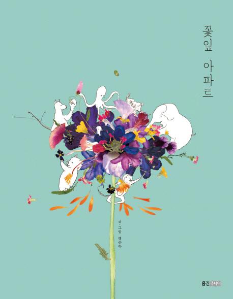 꽃잎 아파트 표지