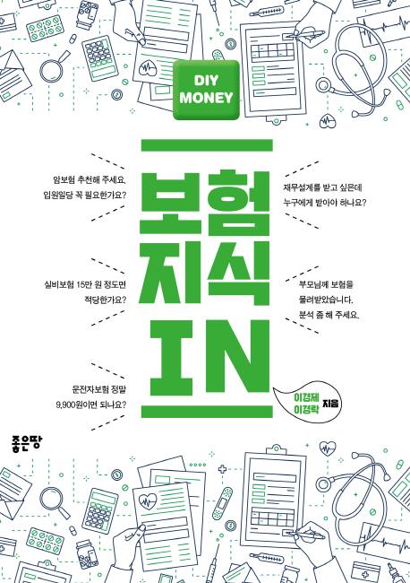 보험지식 in : DIY MONEY 표지