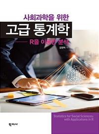 (사회과학을 위한) 고급 통계학 : R을 이용한 분석