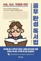 공부완성 독서법 (수능, 내신, 학종을 위한)