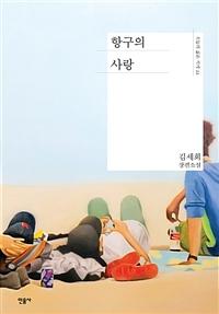 항구의 사랑 : 김세희 장편소설  표지