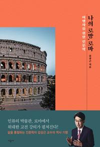 나의 로망, 로마 : 여행자를 위한 인문학