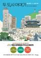 두 도시 이야기  : 서울·평양 그리고 속초·원산
