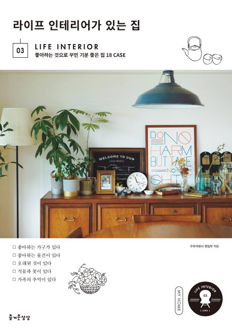 라이프 인테리어가 있는 집 : 좋아하는 것으로 꾸민 기분 좋은 집 18 Case  표지
