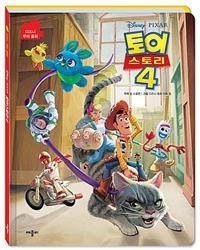 (Disney·Pixar)토이스토리 4  표지