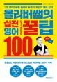 올리버쌤의 실전 영어 꿀팁 100