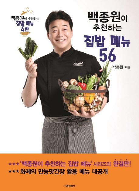 백종원이 추천하는 집밥 메뉴 56 표지