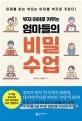 부자 아이로 키우는 엄마들의 비밀 수업 : 미래를 읽는 부모는 아이를 부자로 키운다!