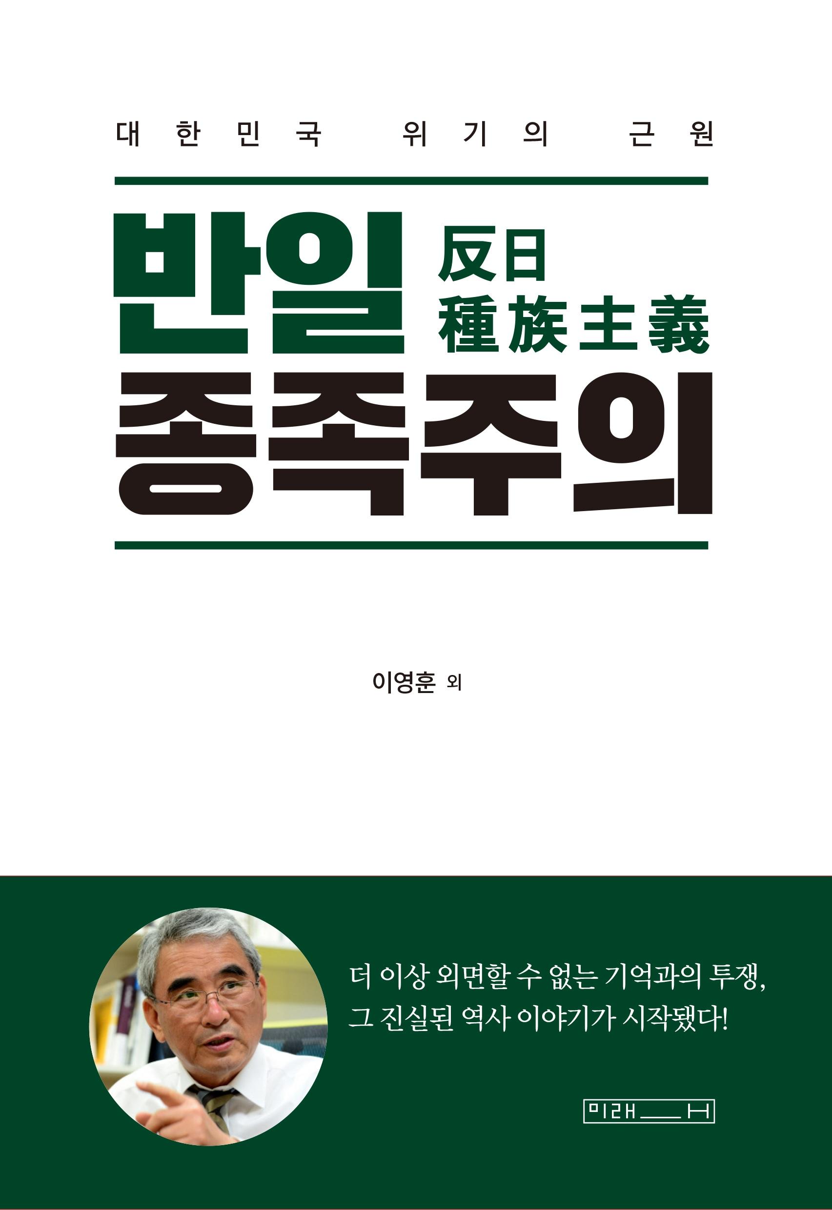 반일 종족주의 표지