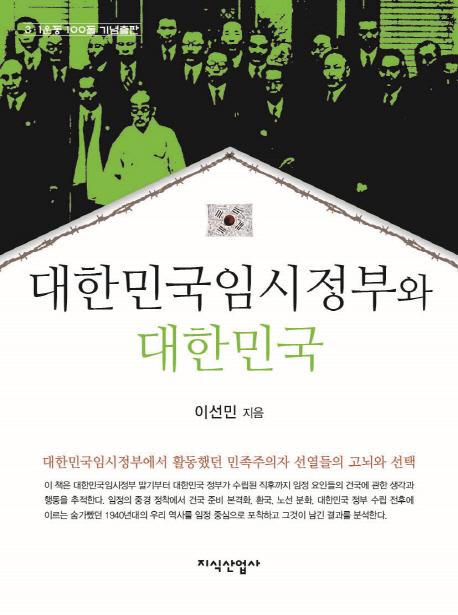 대한민국임시정부와 대한민국 표지