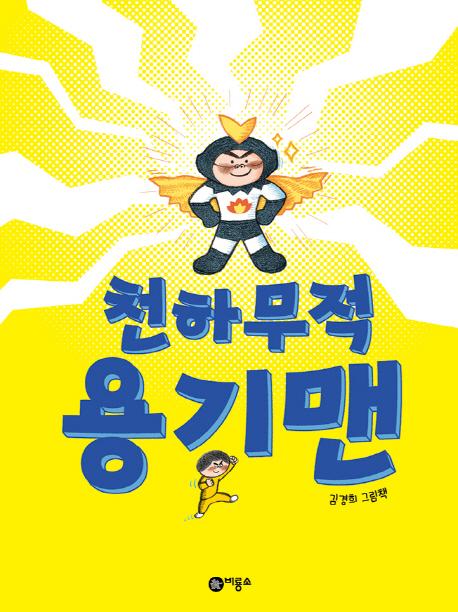 천하무적 용기맨 : 김경희 그림책