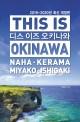 디스 이즈 오키나와 = This is Okinawa : Naha·Kerama·Miyako·Ishigaki