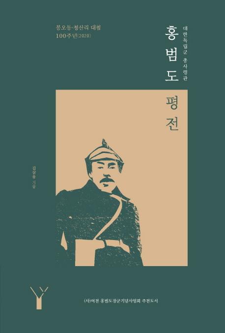 [2020.07] 홍범도 평전 : 봉오동·청산리 대첩 100주년(2020) 표지