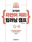 소문난 명강의 김기현의 자연어 처리 딥러닝 캠프
