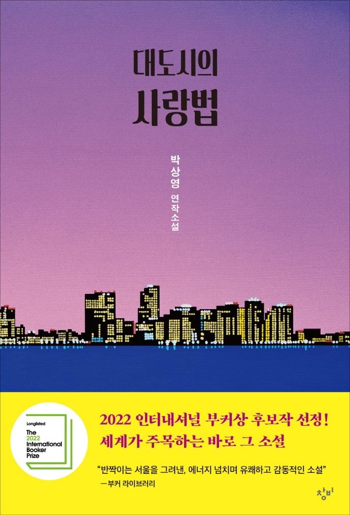대도시의 사랑법 : 박상영 연작소설 표지