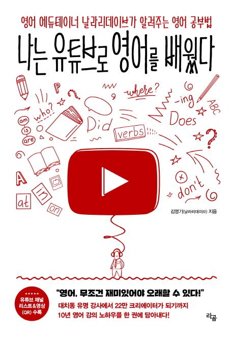 나는 유튜브로 영어를 배웠다 표지