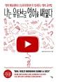 나는 유튜브로 영어를 배웠다 : 영어 에듀테이너 날라리데이브가 알려주는 영어 공부법