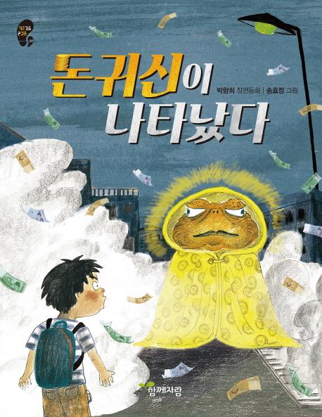 돈귀신이 나타났다 : 박향희 장편동화  표지