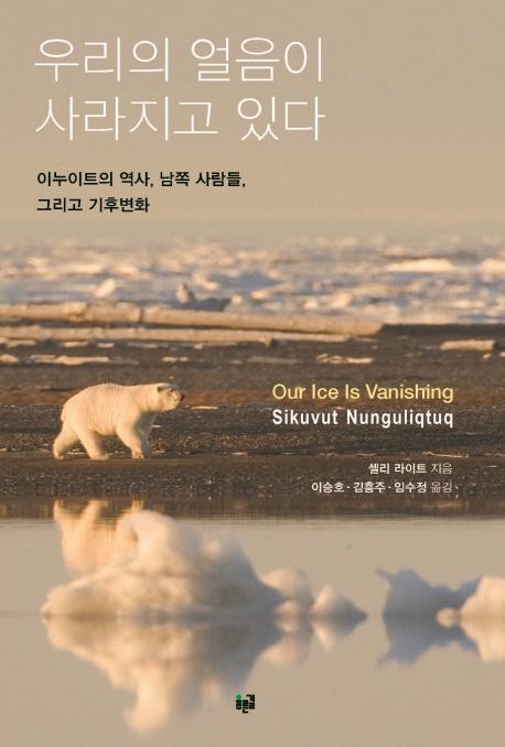 우리의 얼음이 사라지고 있다 = Sikuvut nunguliqtuq : 이누이트의 역사, 남쪽 사람들, 그리고 기후변화