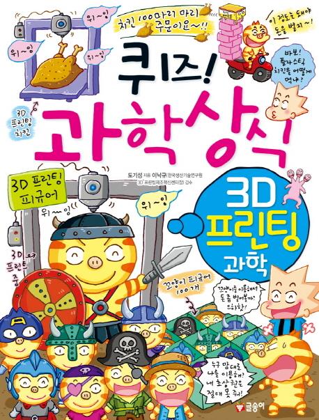 (퀴즈!)과학상식. 80, 3D 프린팅 과학 표지