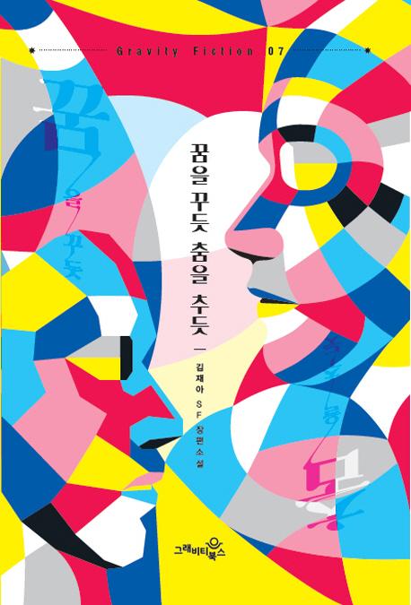 [2019.10.] 꿈을 꾸듯 춤을 추듯 : 김재아 SF 장편소설 표지