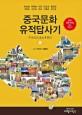 중국문화유적답사기 : 하남성 하북성 서안 강소성 절강성