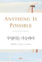 무엇이든 가능하다 Anything Is Possible