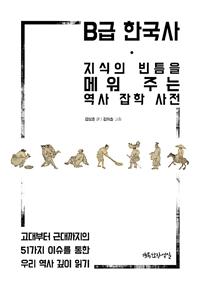 B급 한국사 : 지식의 빈틈을 메워 주는 역사 잡학 사전