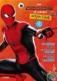 (Marvel) 스파이더맨[12세] : 파 프롬 홈  = Spider-man far from home