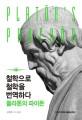 철학으로 철학을 번역하다 : 플라톤의 파이돈
