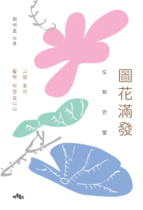 도화만발 (그림 꽃이 활짝 피었습니다)