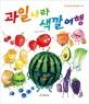 과일 나라 색깔 여행 표지