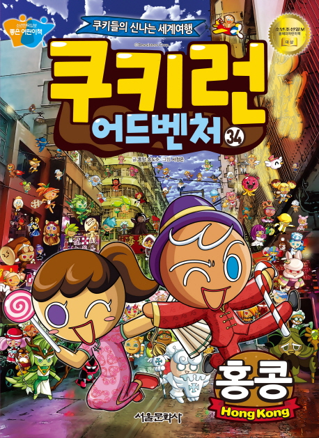 쿠키런 어드벤처 : 쿠키들의 신나는 세계여행. 34 : 홍콩(Hong Kong)  표지