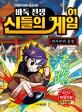 (바둑전쟁) 신들의 게임 : 어린이 바둑 학습만화. 01, 견사부의 등장 표지
