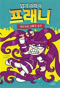 (엽기 과학자)프래니. 8 : 머리카락 괴물의 습격  표지