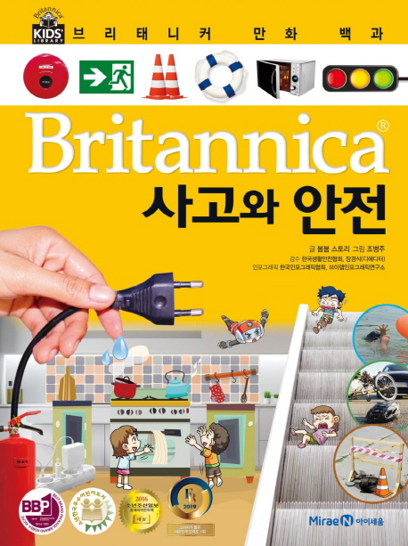 (Britannica) 사고와 안전  표지