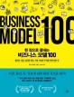 한 장으로 끝내는 비즈니스 모델 100