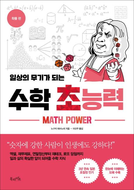 (일상의 무기가 되는)수학 초능력= Math power, 확률 편