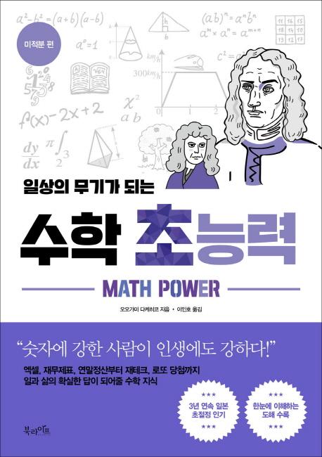(일상의 무기가 되는)수학 초능력= Math power, 미적분 편