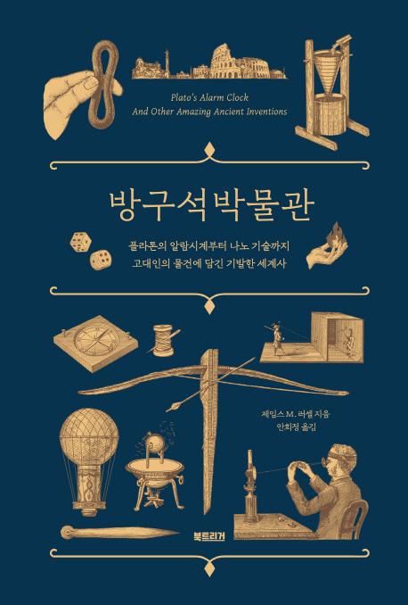 방구석 박물관 (플라톤의 알람시계부터 나노 기술까지 고대인의 물건에 담긴 기발한 세계사)