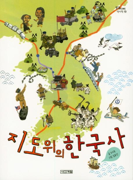 지도 위의 한국사 표지이미지
